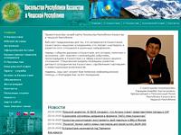 Посольство Республики Казахстан В Чехии