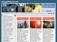 Туристическая компания Voyage Prague